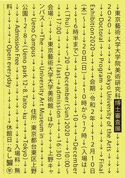 東京藝術大学大学院美術研究科 博士審査展