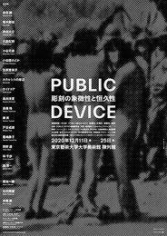 Public Device ─ 彫刻の象徴性と恒久性 ─