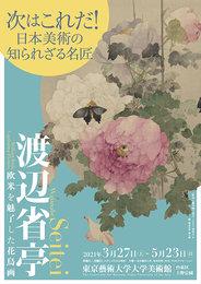 渡辺省亭 欧米を魅了した花鳥画