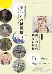 美しさの新機軸 ―日本画・彫刻 過去から未来へ― 公益財団法人芳泉文化財団 第五回文化財保存学日本画・彫刻研究発表展