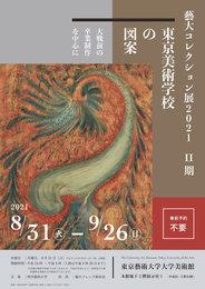 藝大コレクション展 2021 II 期 東京美術学校の図案―大戦前の卒業制作を中心に