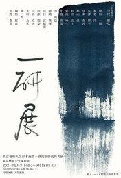 東京藝術大学 日本画第一研究室 研究発表展