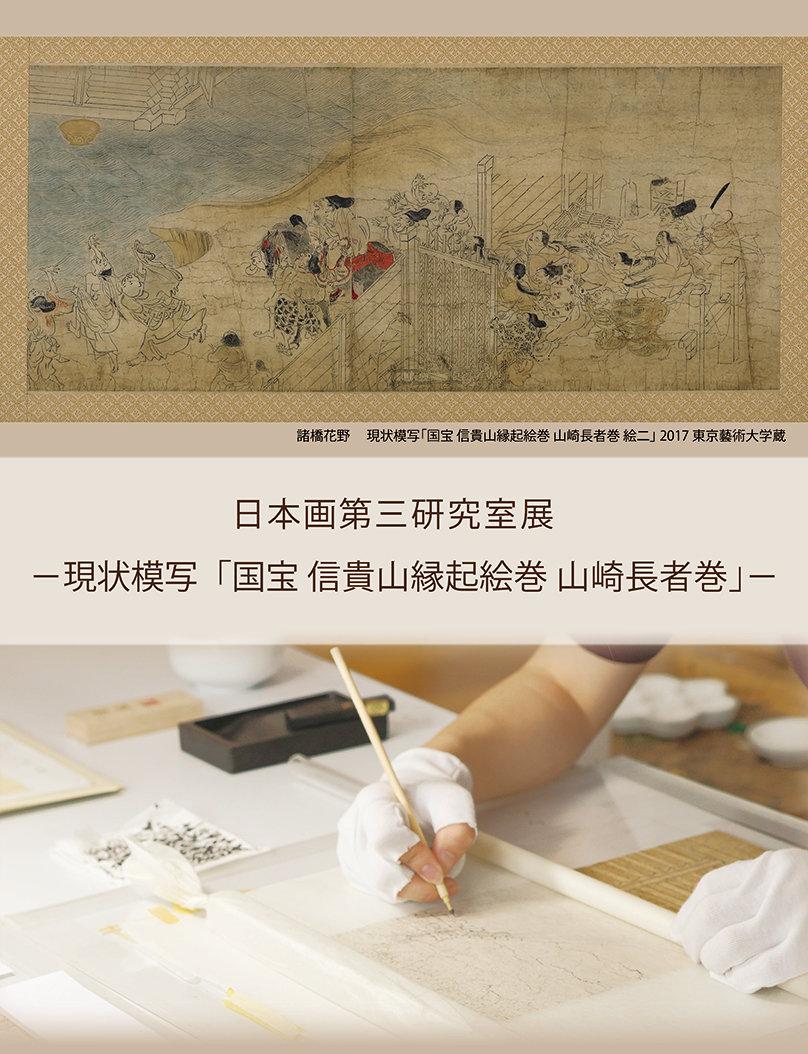 日本画第三研究室展 -現状模写「国宝信貴山縁起絵巻 山崎長者巻」-
