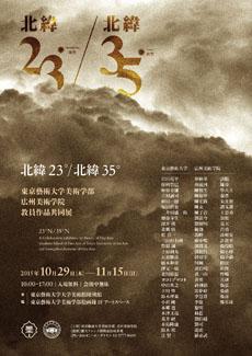 北緯23°/ 北緯35° ─ 東京藝術大学美術学部と広州美術学院教員作品共同展 ─