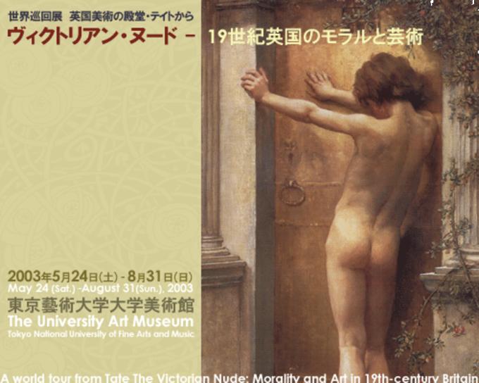 ヴィクトリアン・ヌード ─ 19世紀英国のモラルと芸術 ─ 展 The Victorian Nude; Morality and Art in 19th ─ century Britain ─