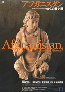 アフガニスタン悠久の歴史展 ─ アフガニスタン文化財復興支援 ─