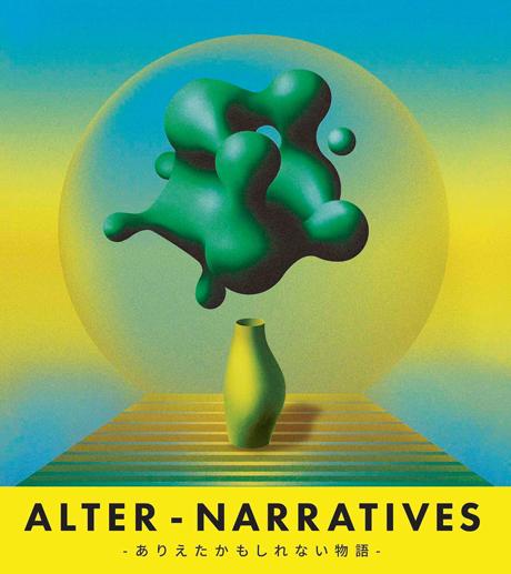 「Alter-narratives ─ ありえたかもしれない物語 ─」展
