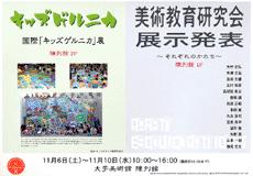 美術教育研究会展示発表 ─ それぞれのかたち ─ 国際「キッズゲルニカ」展