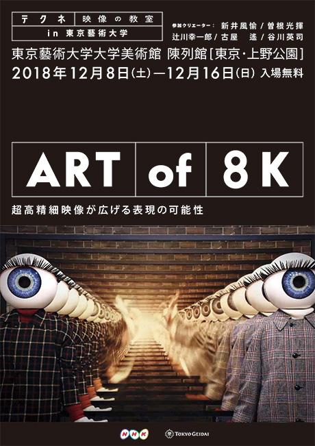 ART of 8K