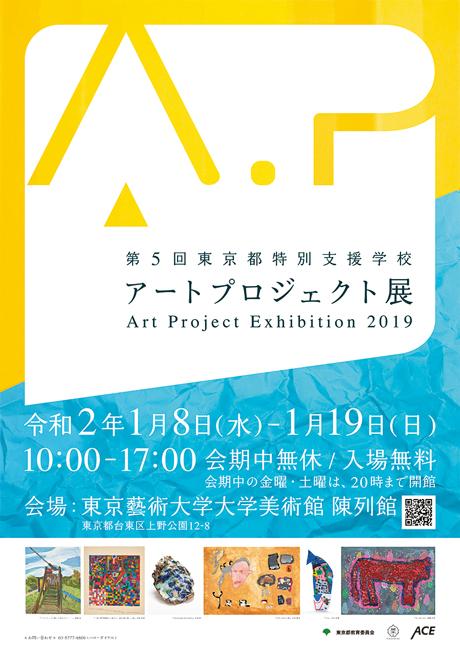 第5回 東京都特別支援学校アートプロジェクト展
