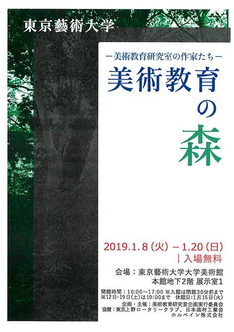 美術教育の森 ─ 美術教育研究室の作家たち ─