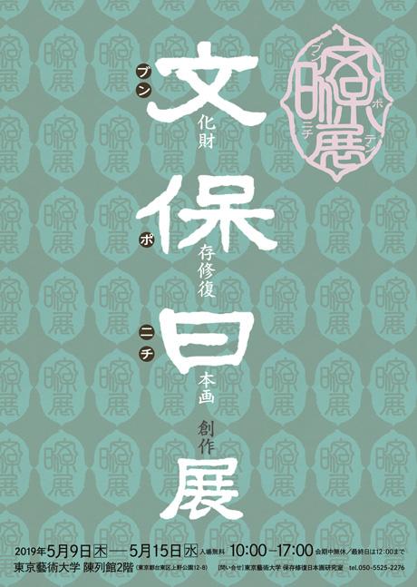 文化財保存修復日本画展