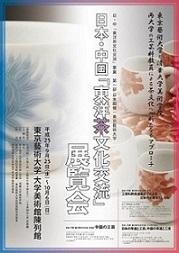 日本・中国「東洋茶文化交流」 展覧会