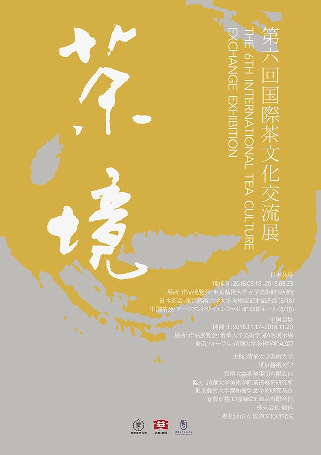 茶境 第6回国際茶文化交流展