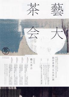 創作茶席「五色界」展 ─ 藝大教授陣による創作茶席・茶道具の展示 ─