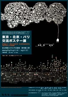 東京・北京・パリ交流ポスター展 東京芸術大学・清華大学美術学院・国立高等装飾美術学校3校の学生による共通課題