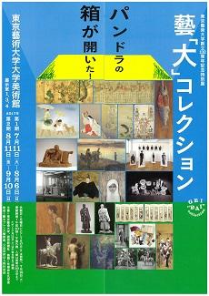 東京藝術大学創立130周年記念特別展 藝「大」コレクション パンドラの箱が開いた!