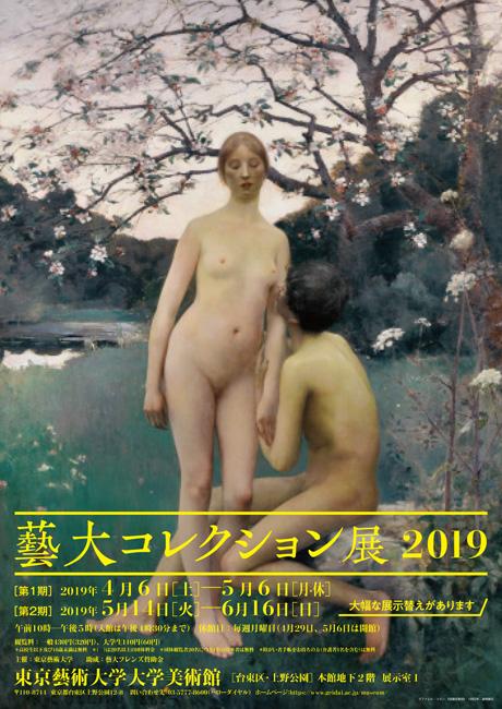 藝大コレクション展 2019(第1期)