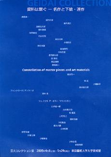 芸大コレクション展「資料は繋ぐ ─ 名作と下絵・連作 ─」
