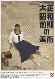 芸大コレクション展:大正・昭和前期の美術
