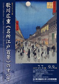 東京藝術大学創立120周年企画 ─ 芸大コレクション展:歌川広重《名所江戸百景》のすべて ─ 展