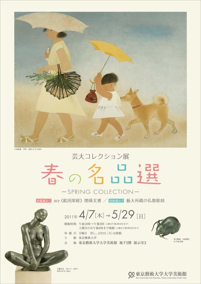 芸大コレクション展―春の名品選