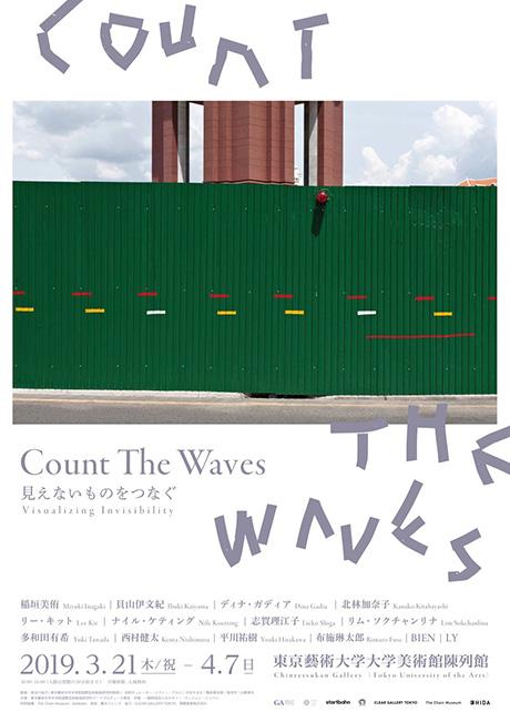 Count the Waves ─ 見えないものをつなぐ ─
