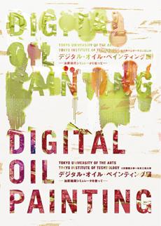 デジタル・オイル・ペインティング展 ─ 油画描画シミュレータを使って ─ 東京藝術大学 + 東京工業大学