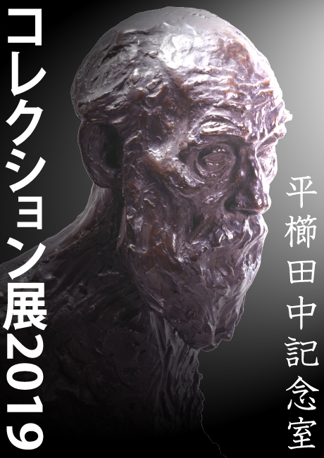 平櫛田中記念室 コレクション展示 2019