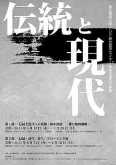東京藝術大学アジア総合芸術センター美術学部交流事業 伝統と現代展