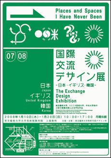 国際交流デザイン展 ─ 日本・イギリス・韓国 ─ 展
