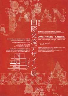 第3回 国際交流デザイン展:Sixth sense展