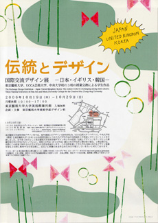 伝統とデザイン:国際交流デザイン展 ─ 日本・イギリス・韓国 ─ 東京藝術大学、UCCA芸術大学、中央大学校の3校の授業交換による学生作品展