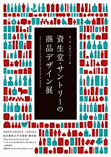 第3回企業のデザイン展『資生堂・サントリーの商品デザイン展』 ─ over a century of design by Shiseido & Suntory ─ 展