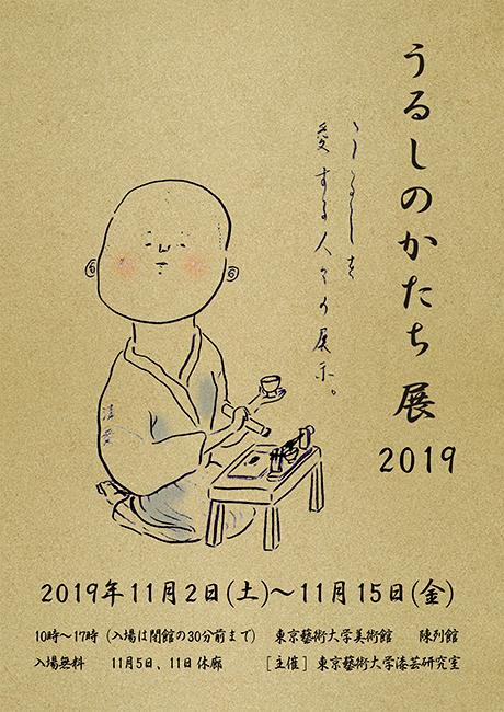 うるしのかたち展 2019
