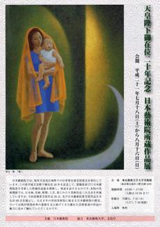 天皇陛下御在位二十年記念 日本藝術院所蔵作品展
