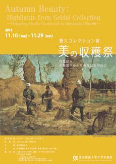 藝大コレクション展 美の収穫祭 特集展示 平櫛田中ゆかりの作品を中心に