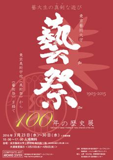 藝祭100年の歴史展
