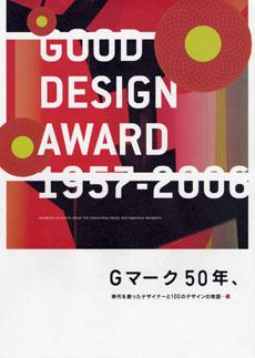 Good Design Award 1957─2006 ─ Gマーク50年、時代を創ったデザイナーと100のデザインの物語―展