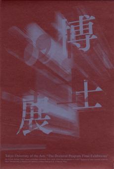東京藝術大学 大学院美術研究科博士審査展