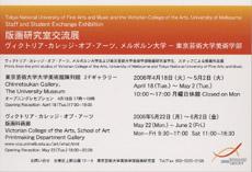版画研究室交流展:ヴィクトリア・カレッジ・オブ・アーツ、メルボルン大学-東京芸術大学美術学部