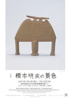 回顧展「橋本明夫の景色」