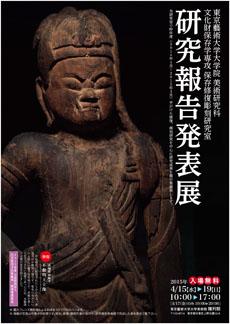 保存修復彫刻研究室研究報告発表展