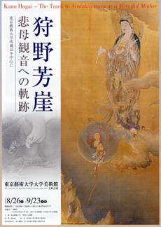 狩野芳崖 悲母観音への軌跡 ─ 東京藝術大学所蔵品を中心に ─ 展