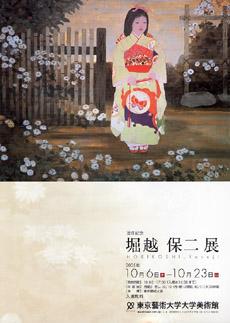 退任記念: 堀越保二展