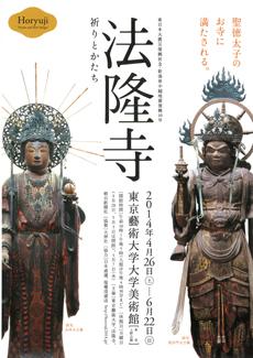 東日本大震災復興祈念・新潟県中越地震復興10年 法隆寺 ─ 祈りとかたち ─