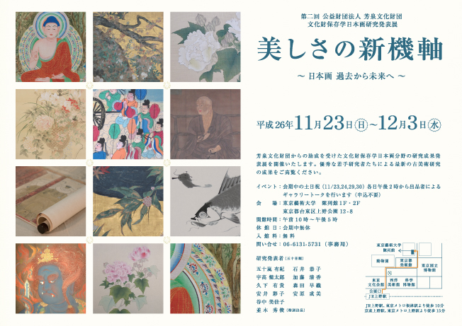 第二回 公益財団法人 芳泉文化財団 文化財保存学日本画研究発表展 美しさの新機軸 ─ 日本画 過去から未来へ ─