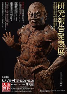 保存修復彫刻研究室研究報告発表展2019