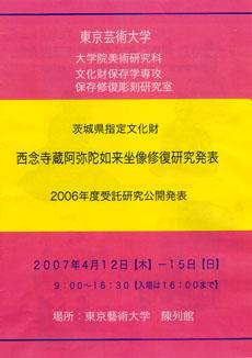 2006年度受託研究:茨城県指定文化財 西念寺蔵 阿弥陀如来坐像修復研究発表会