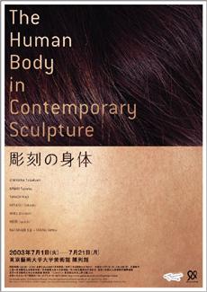 「彫刻の身体」展